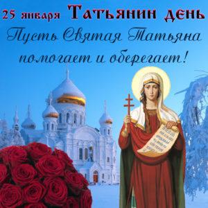 Когда и в честь кого отмечается Татьянин день