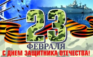 Лучшие поздравления с днем Защитника Отечества