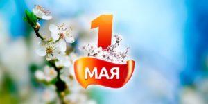 1 мая в современной России