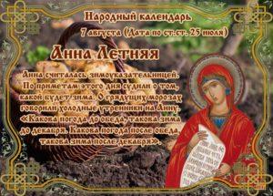 Анна Летняя