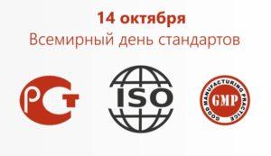 Всемирные и международные праздники 14 октября