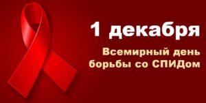 Всемирный день борьбы со СПИДомВсемирный день борьбы со СПИДом