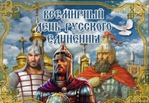 Всемирный день русского единения