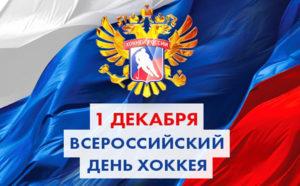 Всероссийский день хоккея