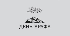День Арафа