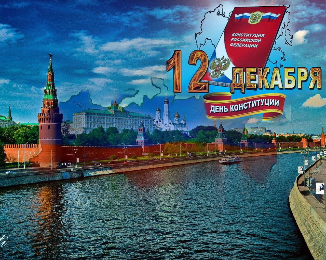 день конституции российской федерации картинки гифки кипения ввести