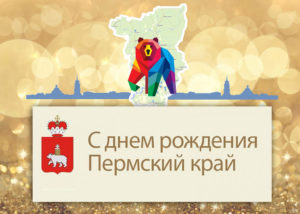 День Пермского края