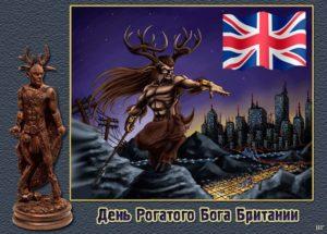 День Рогатого Бога Британии