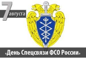 День Службы специальной связи и информации Федеральной службы охраны России