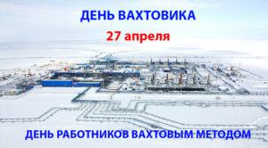 День вахтовика в России