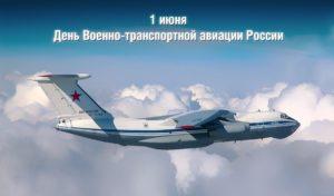 День военно-транспортной авиации России