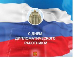 День дипломатического работника в России