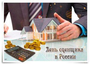 День оценщика в России