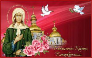 День святой мученицы Ксении Петербургской