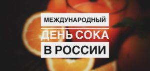 День сока в России