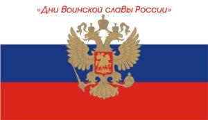 Дни воинской славы России: даты и события