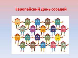 Европейский день соседей