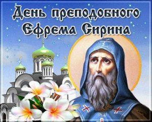 Ефремов день