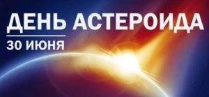 Международный день астероида