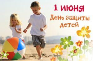 Международный день детей