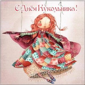 Международный день кукольника