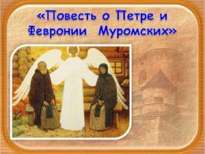 Повести о Петре и февронии Муромских