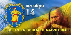 Праздники 14 октября в Украине