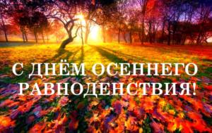 Праздники 23 сентября в странах мира