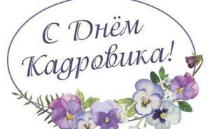 Праздники 24 мая в России