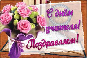 Праздники 5 октября в России