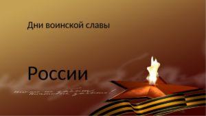 Праздник «День Воинской Славы России»