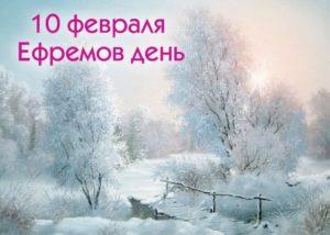 Праздник 10 февраля
