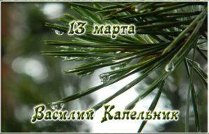 Праздник 13 марта