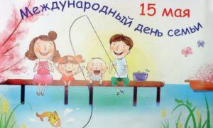Праздник 15 мая