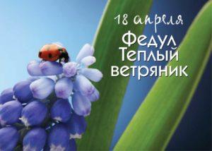 Праздник 18 апреля
