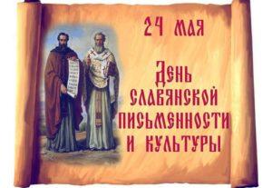 Праздник 24 мая