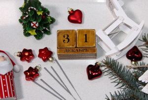 Праздник 31 декабря