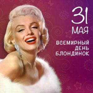 Праздник 31 мая