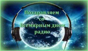 Радио в XXI веке
