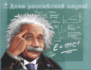 Ученый – это профессия
