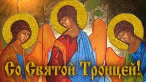 Что за праздник Троица